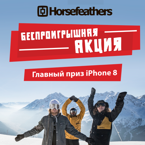 HorseFeathers кв.png